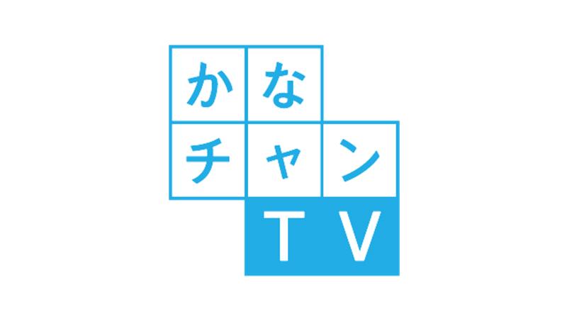 かなチャンTV