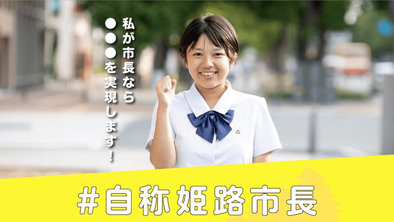 自称姫路市長