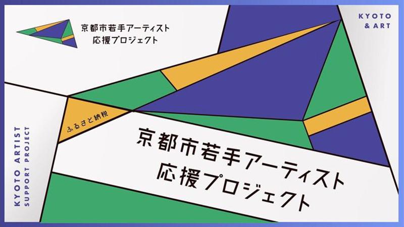 京都市若手アーティスト応援プロジェクト
